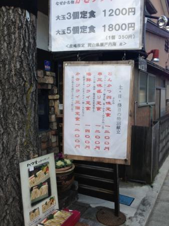 Rokuan Katsugen : オススメメニュー