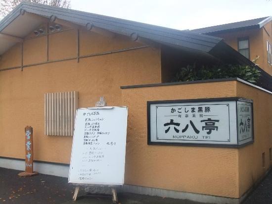 Kagoshimakurobuta Roppakutei : tenpo