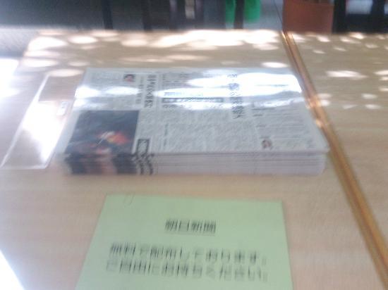 お茶の水セントヒルズホテル, 無料朝刊