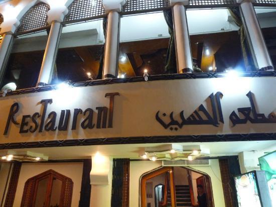 El Hussein Restaurant : la facade du restaurant