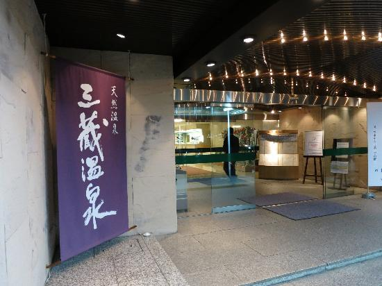 Nagoya Crown Hotel: 入口