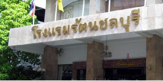 Rattanachol Hotel