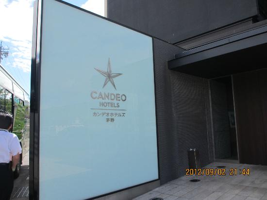 Candeo Hotels Chino: 玄関