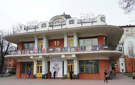 Novaya Opera Moscow Theater
