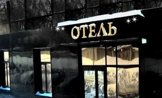 Photo of Hotel Shato Nizhniy Novgorod
