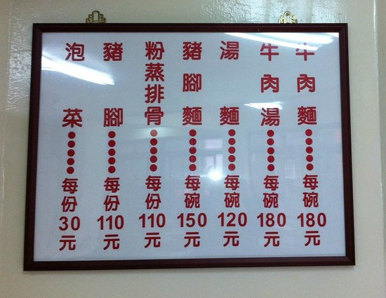 Tao-Yuan-Street Beef Noodle Shop : the munu in Chinese: 180 is the soup, 110 is spare-ribs.