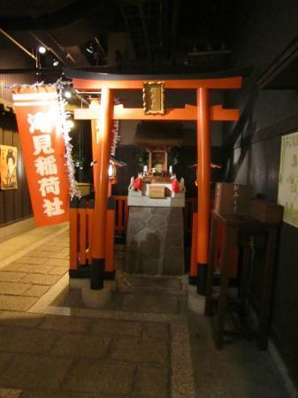 Takimikoji : 神社