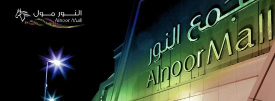 Madinah, Arab Saudi: alnoor mall