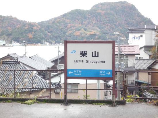 Koemon: JR柴山駅と柴山港