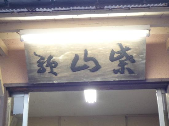 Koemon: 柴山駅の看板(無人駅)
