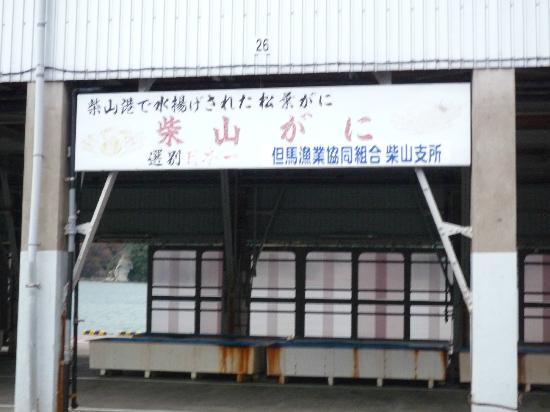 Koemon: 柴山漁港