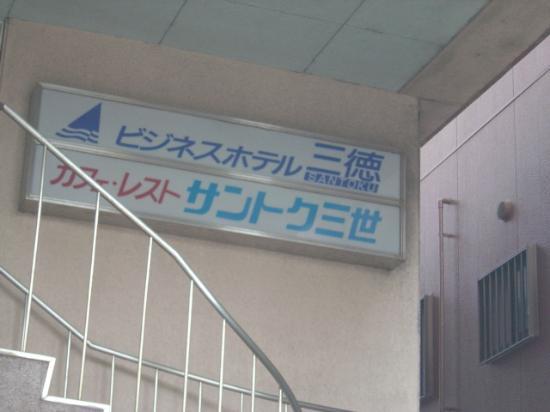 Business Hotel Santoku : kanabn