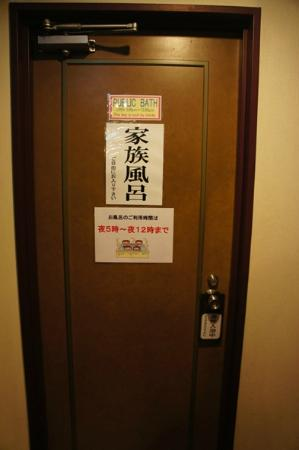 Hotel Los Inn Kochi: 家族風呂