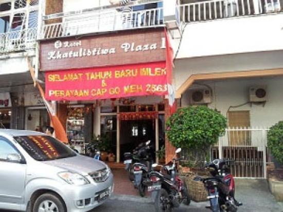 Hotel Sinar Khatulistiwa: Pintu masuk