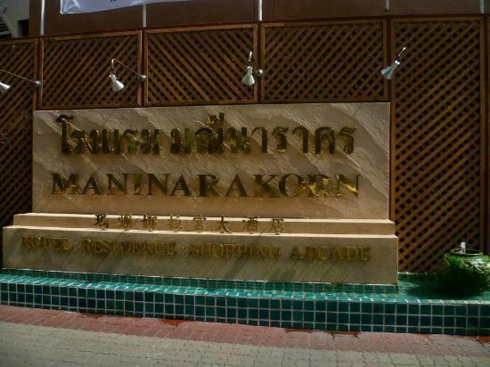 Maninarakorn Hotel: Hotel sign