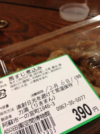 Michi no Eki Aso: 美味しい馬すじ煮込み