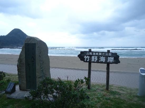 Takeno Coast : 竹野海岸