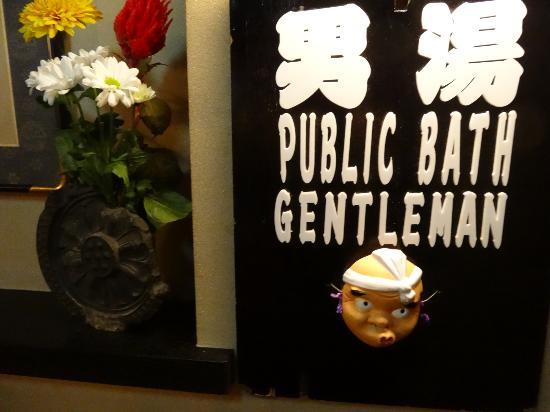 Sukeroku No Yado Sadachiyo: Public bath
