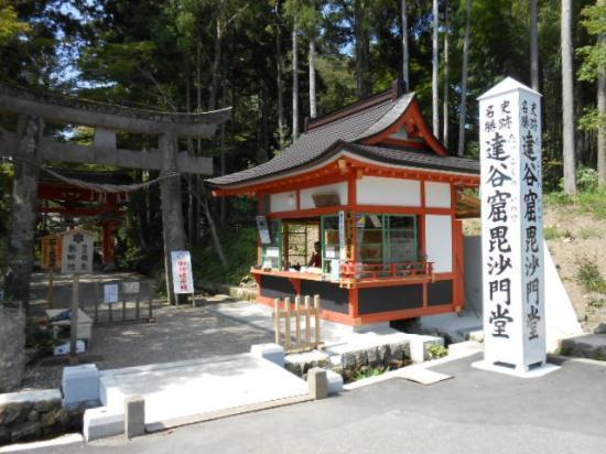 Takkoku no Iwaya: 社務所