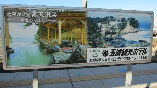 Itsuura Kanko Hotel : 駅の看板