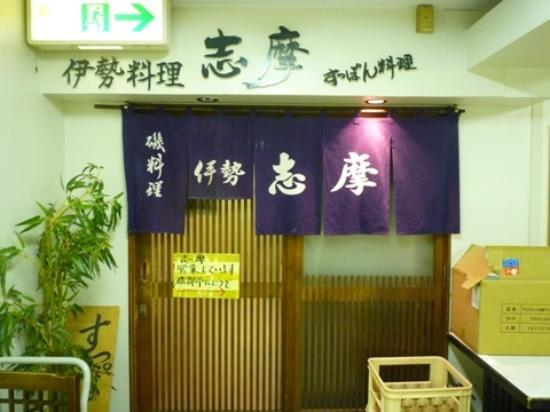 Iseryorishima: 志摩 外観