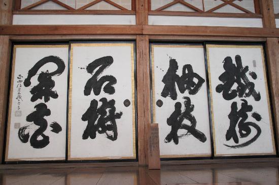 Daihonzan Soujiji Soin: 山岡鉄舟の書