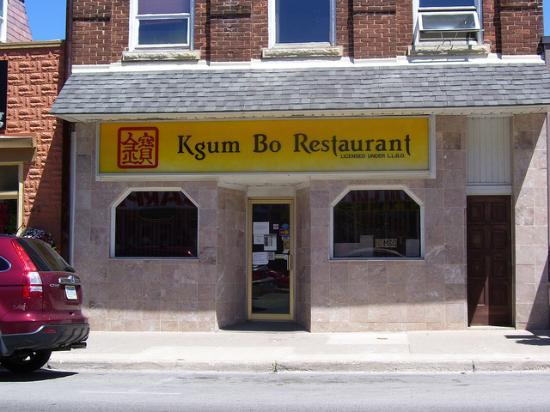 Kgum Bo Restaurant Photo
