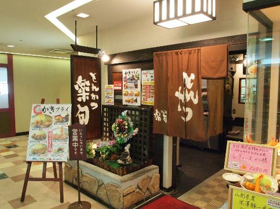 Hotel Osaka Baytower: The best tonkatsu served. Period.