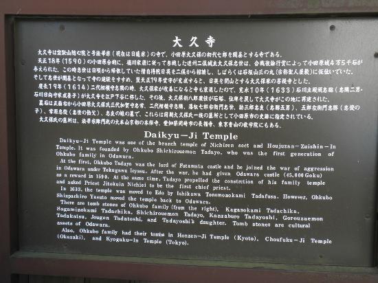 Daikyuji Temple: 案内板