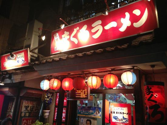 Ganso Maguro Ramen Honten: 元祖まぐろラーメン 本店 | 外観