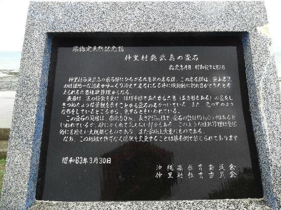 奥武島畳石 県指定天然記念物- ...