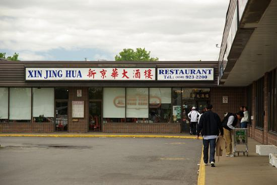 Chinese Restaurant Brossard Delivery