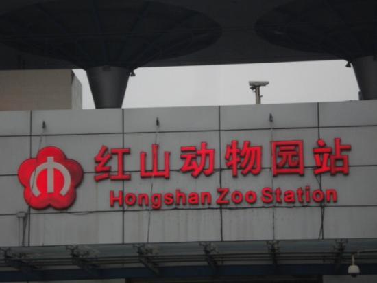 Hongshan Forest Zoo