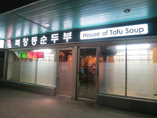 House of Tofu Soup Resmi