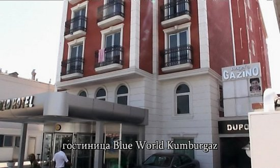 Blue World Hotel : вид отеля
