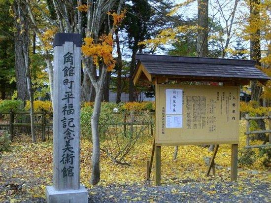 Hirafuku Memorial Art Museum: 武家屋敷通り入口