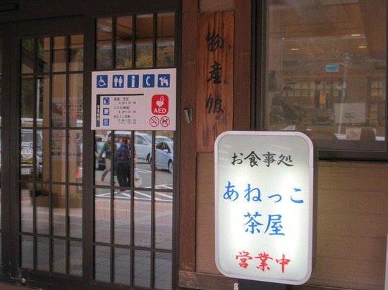 Road Station Shizukuishi Anekko : 物産館