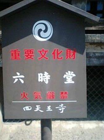 Shitennoji Temple: 四天王寺 ~ 六時堂の案内