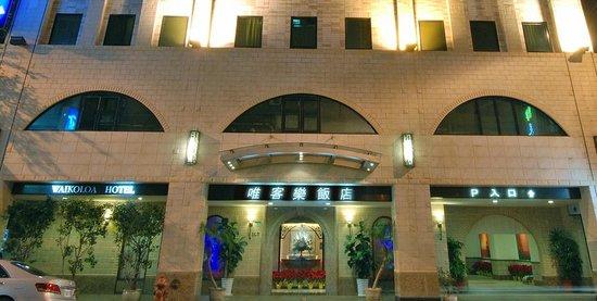 Waikoloa Hotel: 台北首都唯客樂飯店