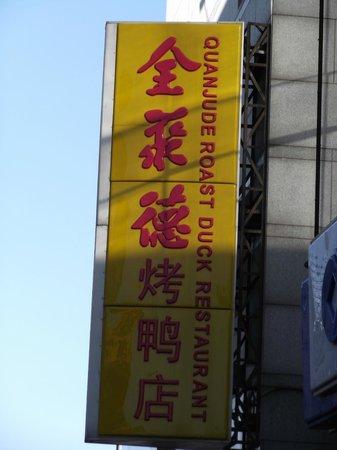 Quanjude Roast Duck Restaurant (Changping)