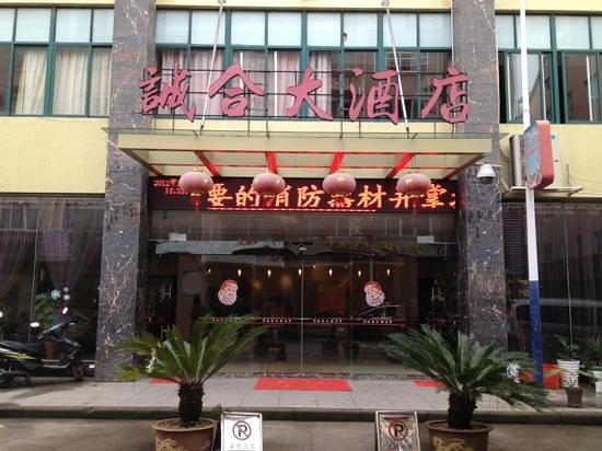 Chenghe Hotel : Entrance