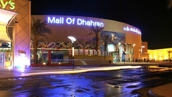 mall of dhahran picture of mall of dhahran dhahran tripadvisor. Black Bedroom Furniture Sets. Home Design Ideas