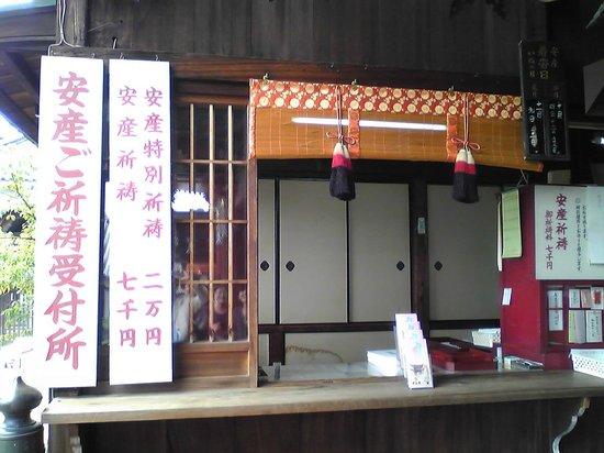 Nakayamadera: 安産祈祷受付、少々高い