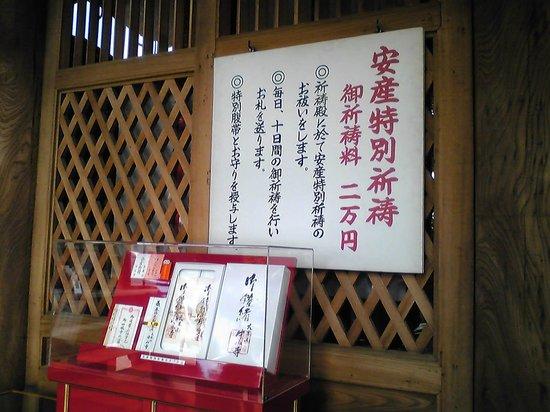 Nakayamadera: 特別祈祷のシステムと品々