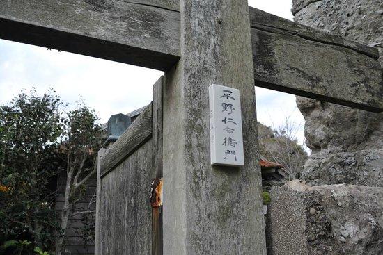Meisho Niemonjima: 表札