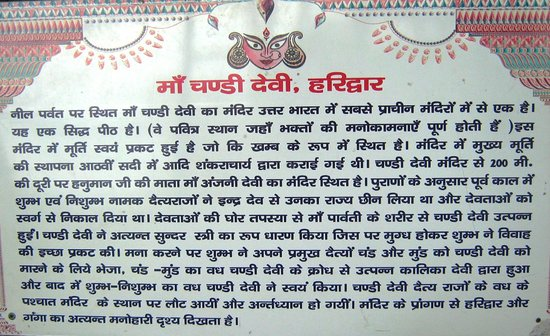 Chandi Devi Temple: Information...