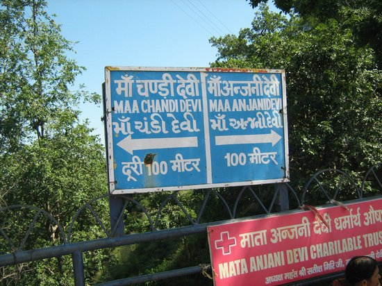 Chandi Devi Temple: directions at the exit of ropeway at the top..