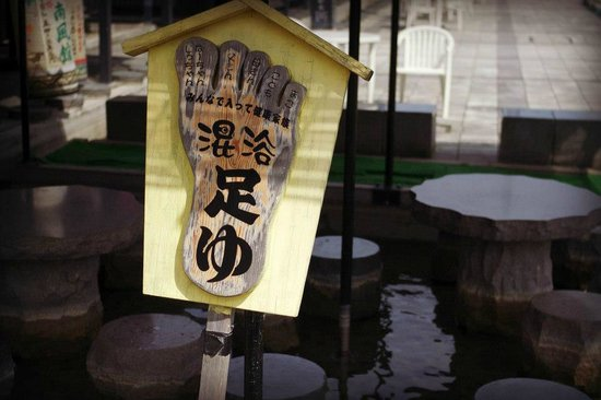 Tsugaru Traditional Crafts Museum: Foot Onsen