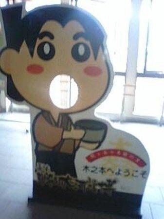 Shizugatake Lifts : 賤ケ岳リフト ~ 木ノ本駅に着くとかわいらしいキャラクターが…