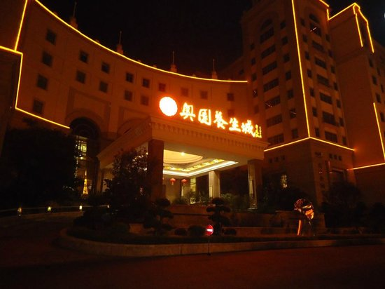 Aoyuan Health Hotel: at Night